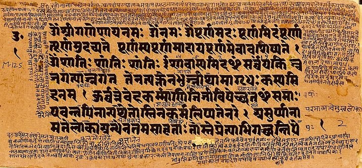 Sanskrit and English text in Sanskrit