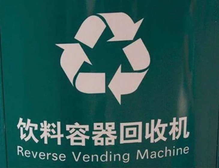 Funny Spelling and Translation Fails reverse vending machine