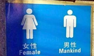 Language Humor: 15 Ridiculously Funny Translation Fails